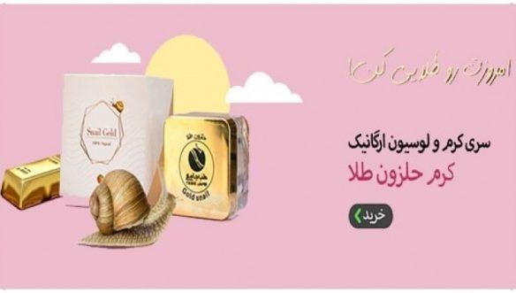 کرم حلزون طلا1